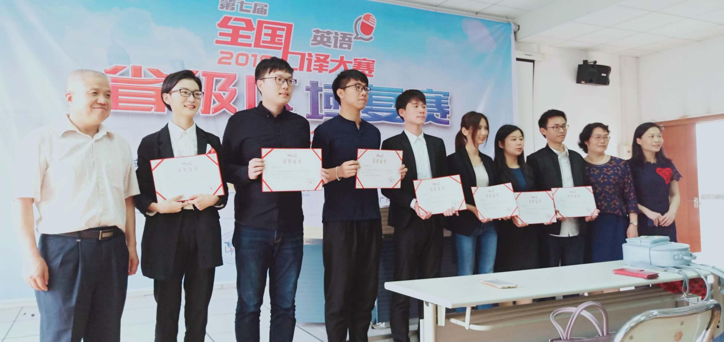 我校学子获第七届全国口译大赛(英语)复赛广东赛区二、三等奖